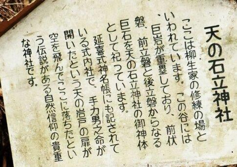 天の石立神社2.jpg