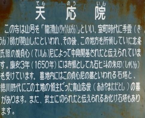 天応院2.jpg
