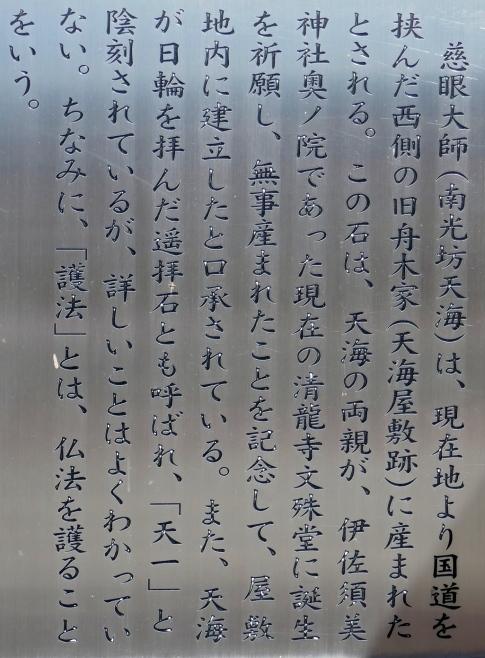 天海僧正護法石2.jpg