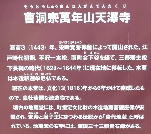 天澤寺.jpg