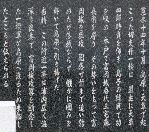 天草四郎乗船之地2.jpg
