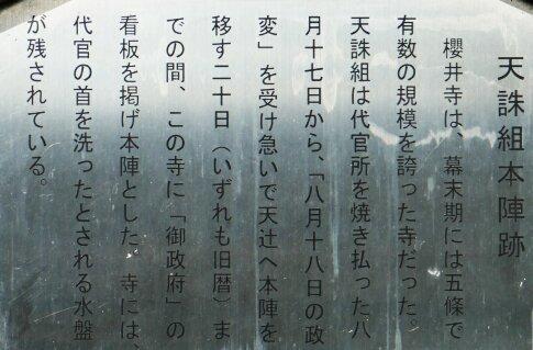 天誅組本陣跡2.jpg