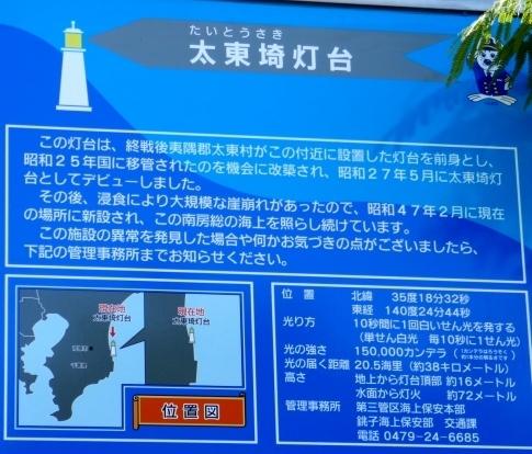 太東崎灯台.jpg