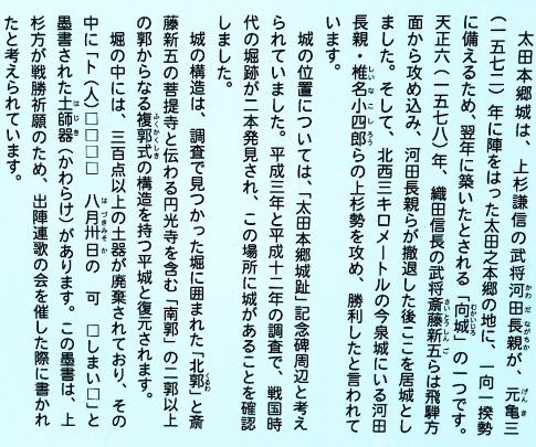 太田本郷城址2.jpg