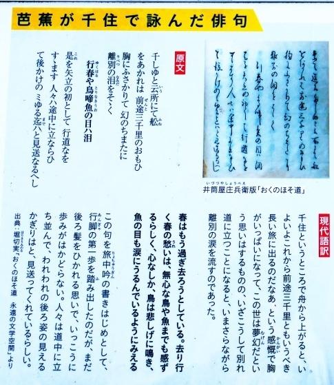 奥の細道 矢立初めの地2.jpg
