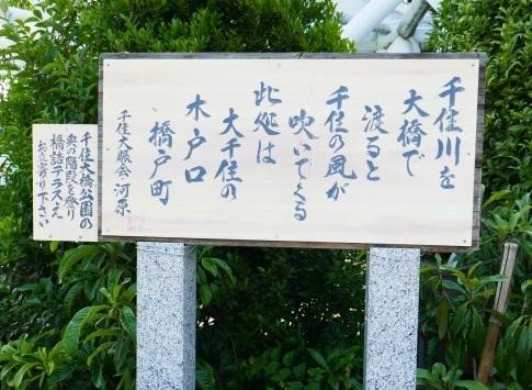 奥の細道 矢立初めの地3.jpg