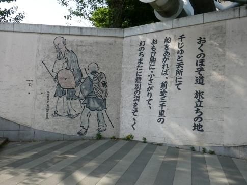 奥の細道 矢立初めの地5.jpg