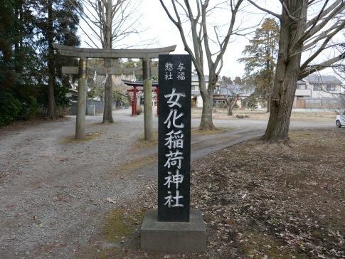 女化稲荷神社.jpg