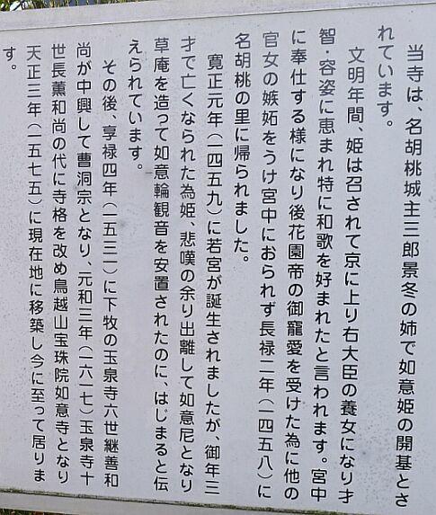 如意寺3.jpg