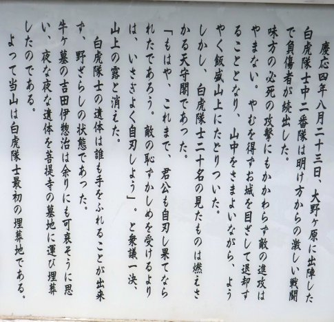 妙国寺 白虎隊埋葬地3.jpg