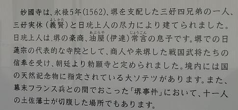 妙国寺3.jpg