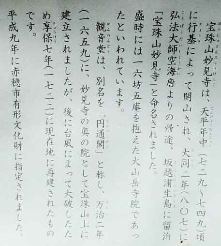 妙見寺3.jpg