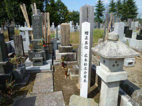 妙雲寺 広木松之介の墓.jpg
