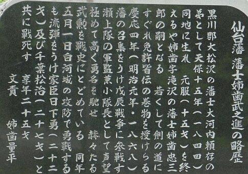 姉歯武之進の略歴.jpg