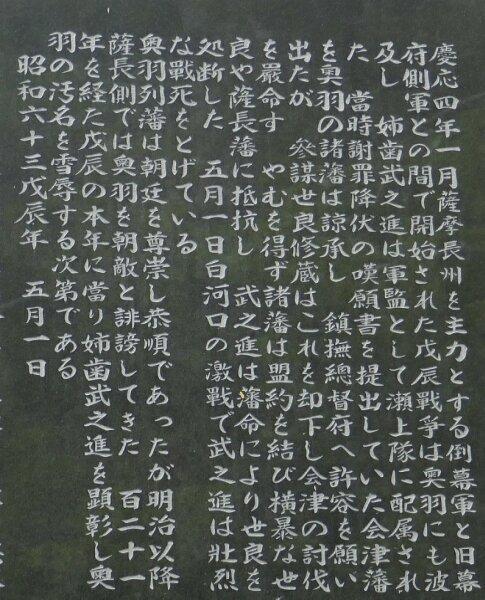 姉歯武之進の顕彰碑.jpg
