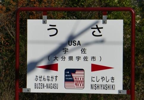 宇佐駅2.jpg
