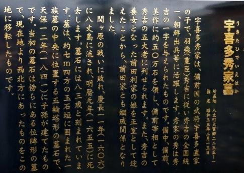 宇喜多秀家の墓2.jpg