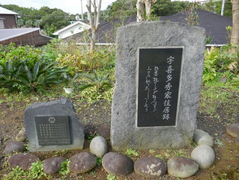 宇喜多秀家旧居跡.jpg
