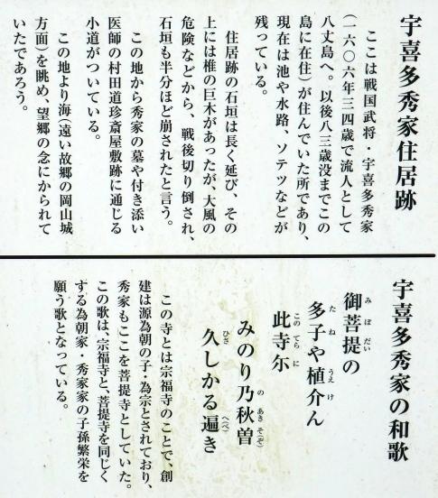 宇喜多秀家旧居跡2.jpg