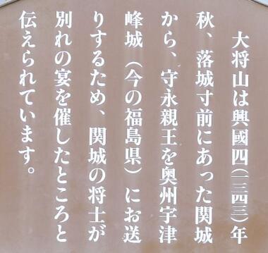 守永親王別宴の地2.jpg