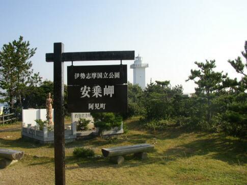 安乗岬3.jpg