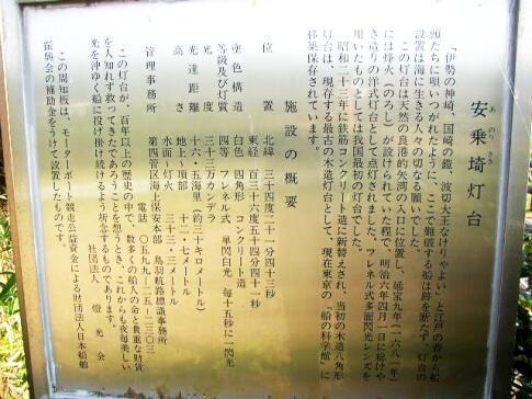 安乗岬5.jpg