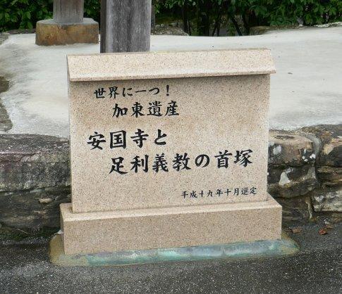 安国寺.jpg
