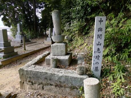 安国寺恵瓊の墓.jpg