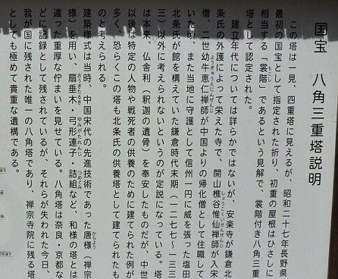 安楽寺 八角三重塔3.jpg