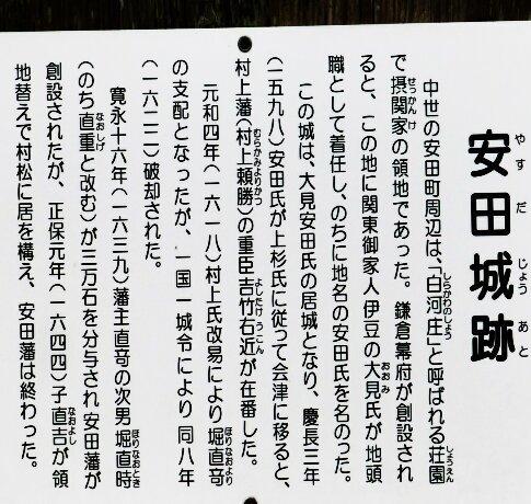安田城址4.jpg