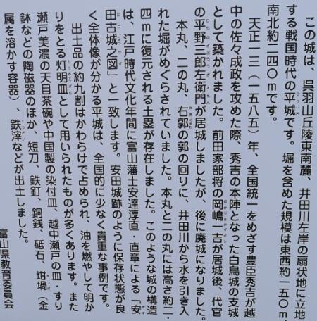 安田城跡4.jpg