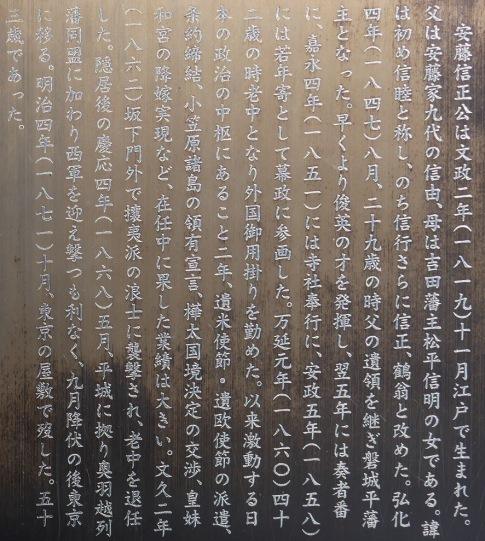 安藤信正像3.jpg