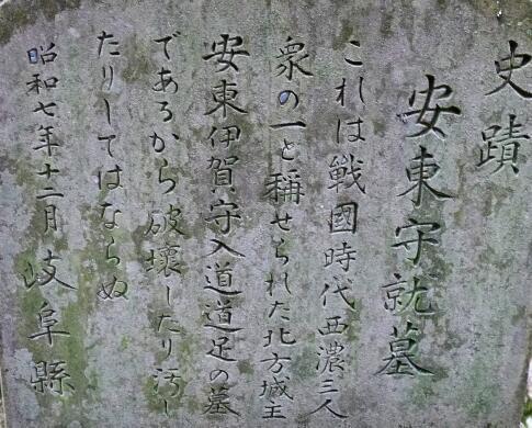安藤守就の墓2.jpg