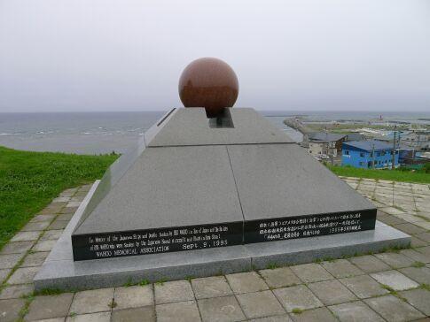 宗谷岬平和の碑.jpg