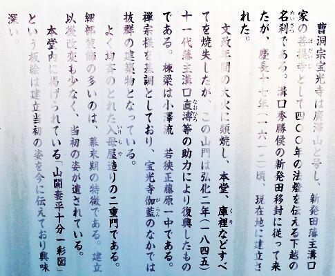 宝光寺3.jpg