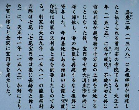 宝円寺3.jpg
