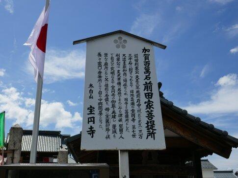 宝円寺6.jpg