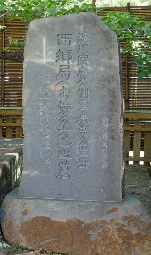 宝台院 西郷局の墓2.jpg