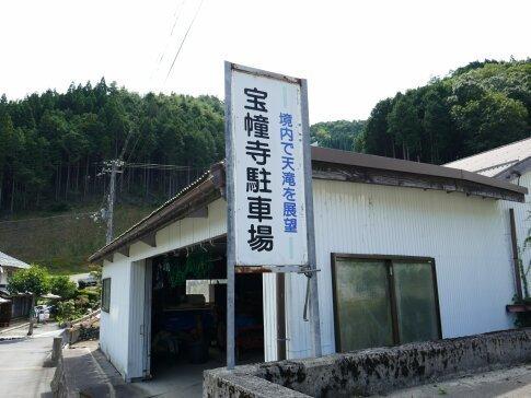 宝憧寺2.jpg