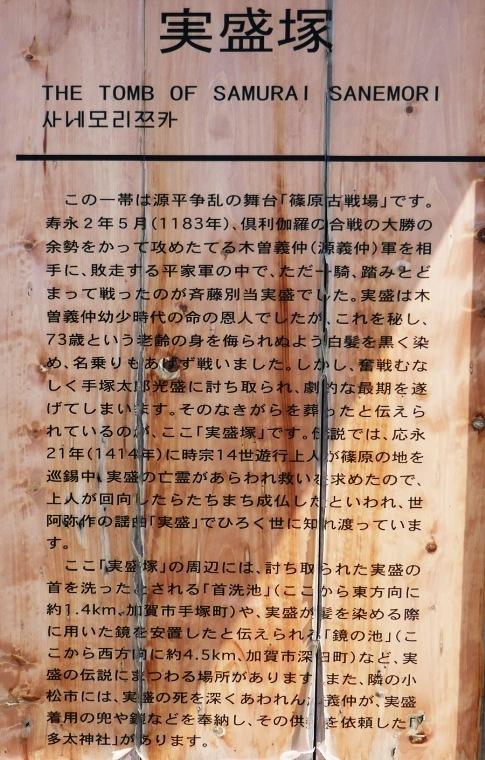 実盛塚4.jpg