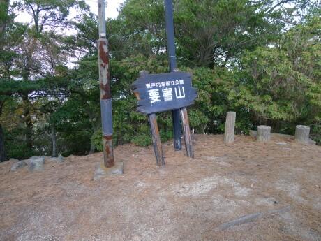 宮尾城跡(要害山).jpg