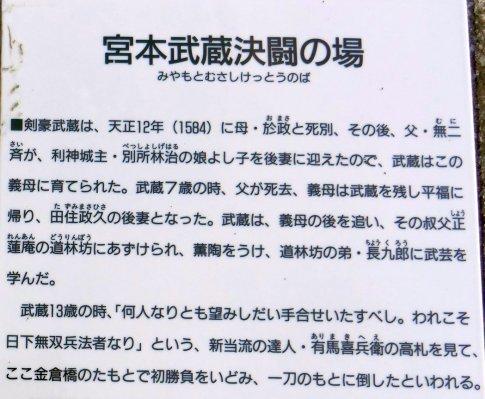 宮本武蔵初決闘の場2.jpg