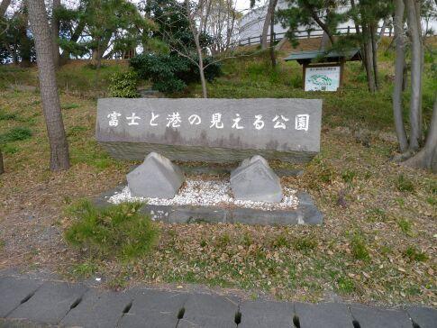 富士と港の見える公園.jpg