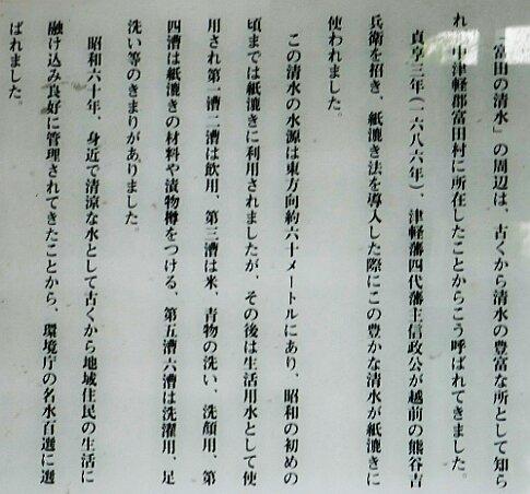 富田の清水3.jpg