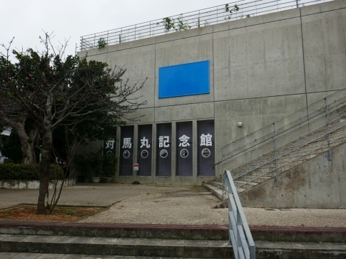 対馬丸記念館.jpg