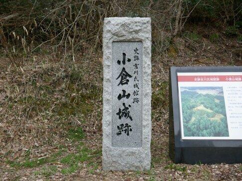 小倉山城.jpg