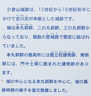 小倉山城2.jpg