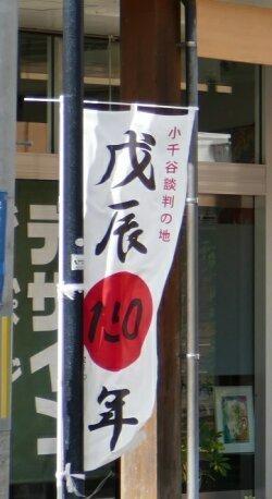 小千谷戊辰.jpg