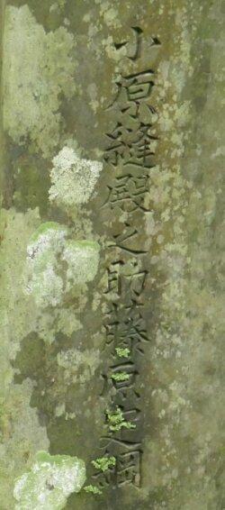 小原縫助の墓2.jpg