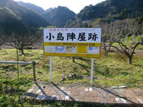 小島陣屋跡.jpg